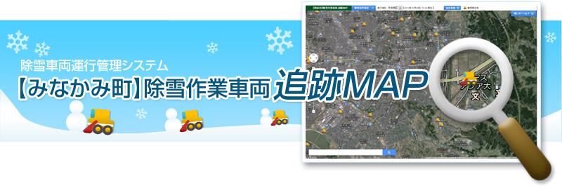 除雪車運行管理システム 【みなかみ町】除雪作業車両 追跡MAP